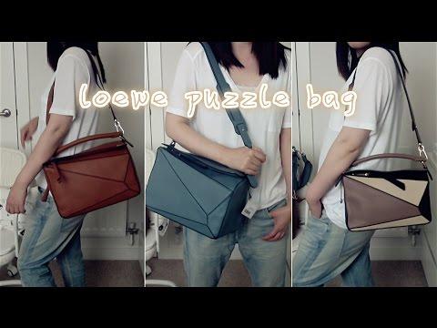 Loewe Puzzle Bag Collection 罗意威 拼图包的尺寸和颜色比较 Youtube