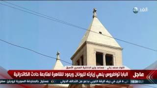 بالفيديو.. محمد زكى : تجديد في أسلوب اختيار التوقيت والأهداف للعمليات الإرهابية