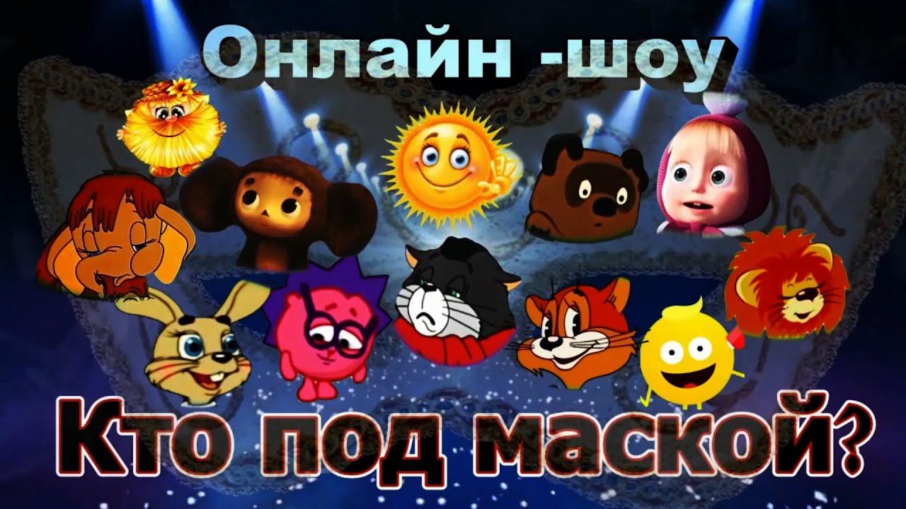 Онлайн-шоу Благовещенск - Санья. 10 выпуск