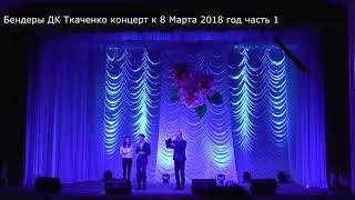 Бендеры Дворец культуры им Ткаченко концерт к 8 марта 2018 год 1 5