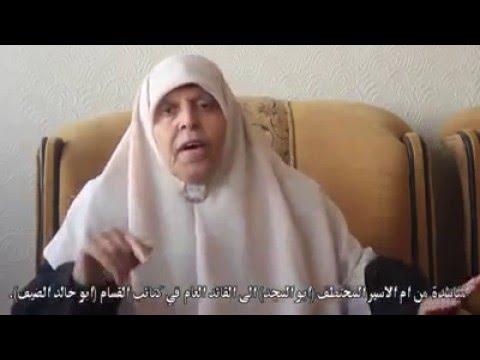 فيديو والدة محمود أشتيوي الذي قتلته كتائب القسام في غزة HD وتشتكي ظلم قادة حماس
