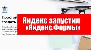 Яндекс запустил Яндекс.Формы