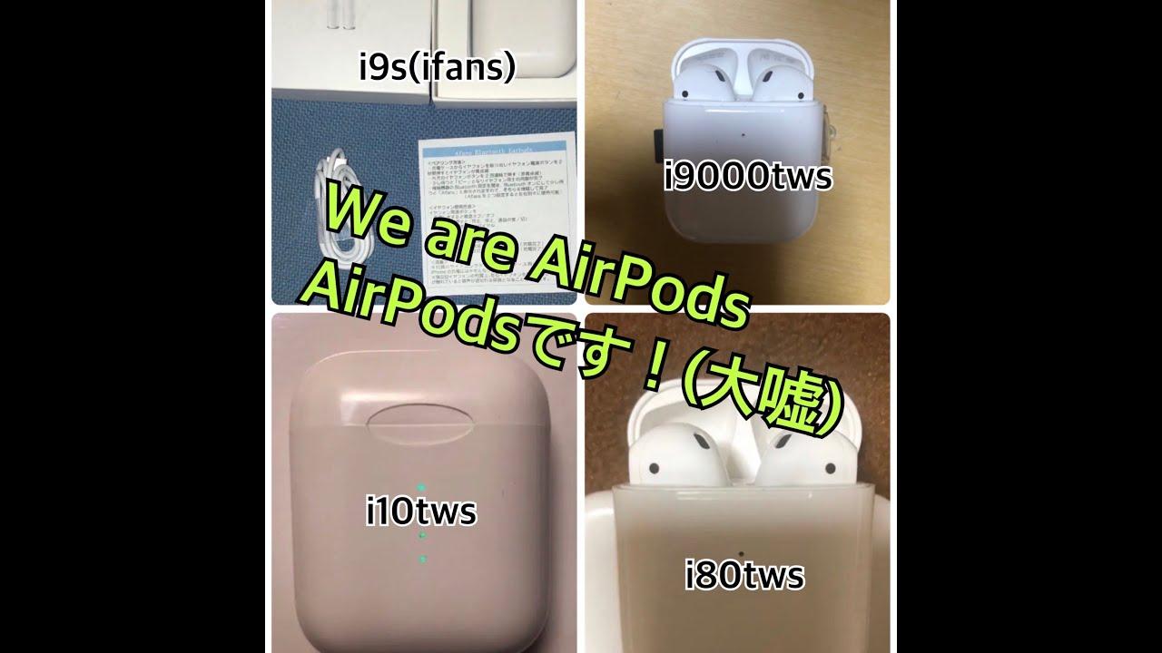 AirPods偽物シリーズ比較「どれ買ったらいいの?」i9s/i10tws/i80tws ...
