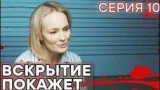 🔪 Сериал ВСКРЫТИЕ ПОКАЖЕТ - 1 сезон - 10 СЕРИЯ