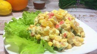 Крабовый салат с апельсинами. Вкусно, быстро и недорого