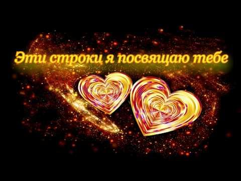 Трогательное признание в любви