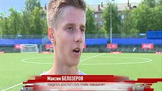 В Ярославле прошел финал областного футбольного турнира «Кожаный мяч»