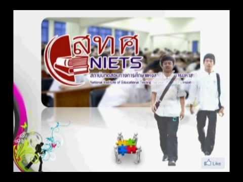 NIETS English Training - ติวแบบทดสอบ สทศ. อังกฤษ ป.6 (JMK)