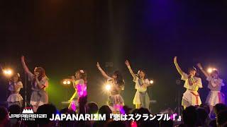 JAPANARIZM「恋はスクランブル!」