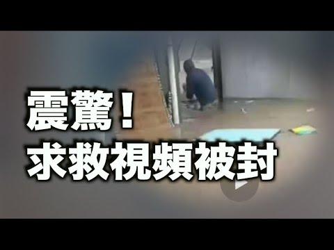 震惊!灾民求救视频被屏蔽 ;郑州水灾 全球最大iPhone产地暂停工【希望之声TV-每日头条-2021/7/22】
