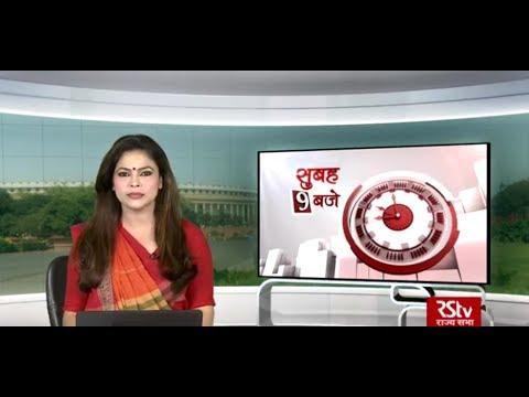 Hindi News Bulletin | हिंदी समाचार बुलेटिन – August 16, 2019 (9 am)