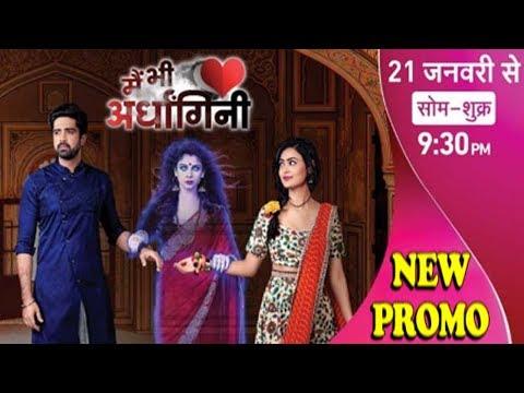 New Promo || Me Bhi Ardhangini || &Tv || जानिए पूरी कहानी