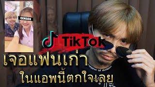 เจอแฟนเก่าใน Tiktok น้ำตาไหลเลย