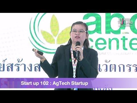 Start up 102 : AgTech Startup ทางด่วนสู่ทุนนวัตกรรมสำหรับ นักรบธุรกิจนวัตกรรมการเกษตร