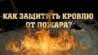 Как обезопасить кровлю от огня. Последствия пожара. Разбираем крышу.(, 2016-12-11T14:53:34.000Z)