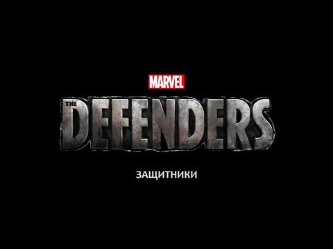 Защитники (Marvel, 2017-...) русский дублированный трейлер 2017 HD
