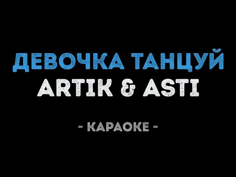 ARTIK \u0026 ASTI - Девочка танцуй (Караоке)