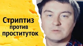 Стриптиз против проституток   КОНСТАНТИН КАДАВР (НАРЕЗКА СТРИМА)