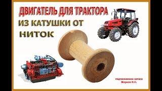 Двигатель для трактора из катушки от ниток