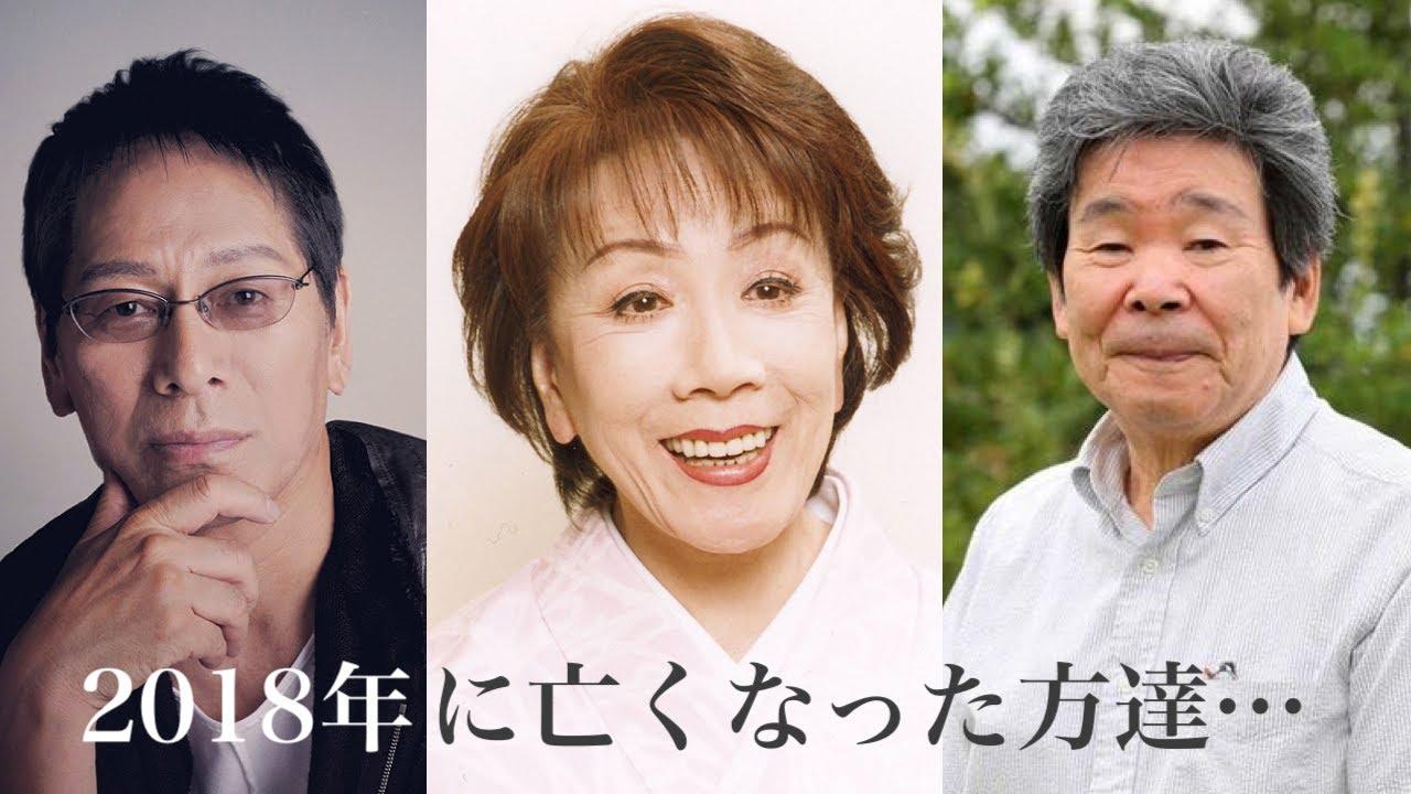 2019 年 亡くなっ た 芸能人 2019年に亡くなった有名人の一覧 昭和ガイド