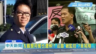 20190211中天新聞 警備車「監視」民眾?! 7黑頭車尾隨包圍2小時