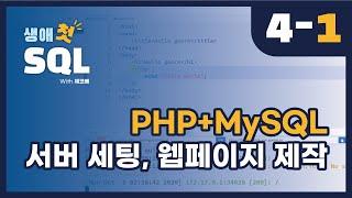 PHP + MySQL 서버 세팅 후 간단한 웹페이지 만…
