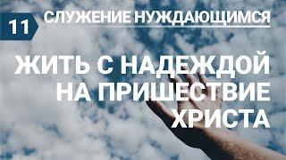 Субботняя школа (СШ АСД) Урок № 11 Жить с надеждой на Пришествие Христа