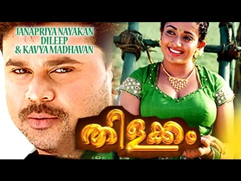 Malayalam Full Movie Thilakkam | Malayalam Comedy Movies | Dileep,Kavya Madhavan Comedy