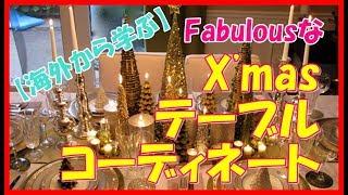 【海外から学ぶ】クリスマスのFabulousなテーブルコーディネート18選! テーブルコーディネート 検索動画 27