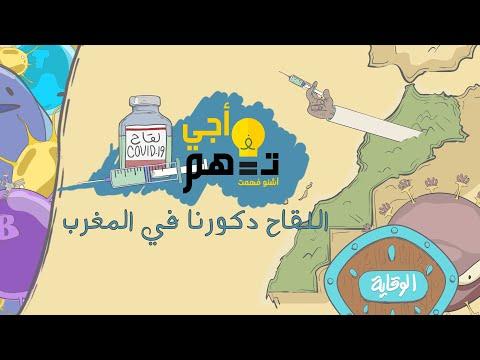 أجي تفهم | لقاح كورونا في المغرب -الجزء الأول-