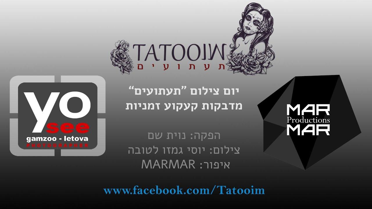 Tatooim- תעתועים -קעקועים זמניים /מדבקות קעקוע זמניות