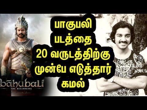 Baahubali Review Kamal | Tamil cinema News | Kollywood News | Baahubali 2 The Conclusion Review