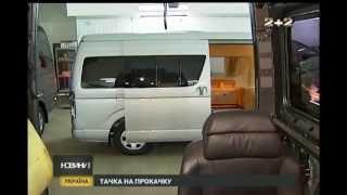 VIP переоборудование автомобилей(, 2013-10-10T13:47:43.000Z)