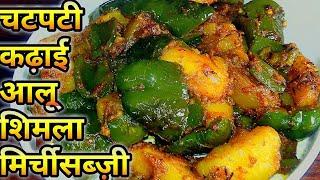 10 मिनट में आलू शिमला मिर्ची की सब्ज़ी इतनी चटपटी पहले नहीं बनाई होगी  | Aloo ShimlaMirch Recipe