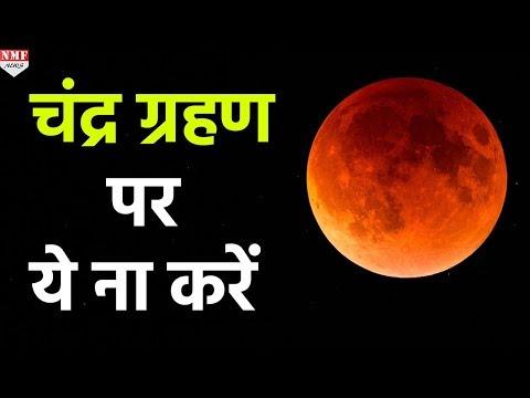 2018 के पहले Lunar Eclipse के दिन भूलकर भी न करें ऐसे काम, वरना पड़ेगा भारी
