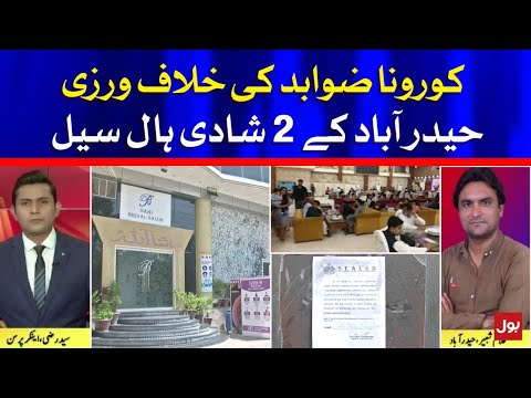 COVID 19 SOP's Violation - Hyderabad Administration Sealed Two Banquet Halls