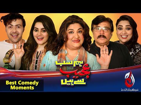 Kiya Hashin Ki Doosri Shadi Ho Paye Gi ? | Comedy Scene | Hum Sab Ajeeb Se Hain
