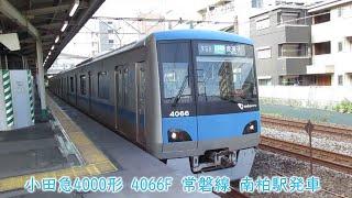 小田急4000形 4066F 常磐線 南柏駅発車