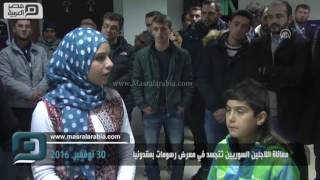 مصر العربية | معاناة اللاجئين السوريين تتجسد في معرض رسومات بمقدونيا