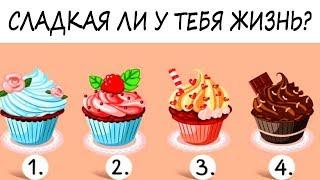Тест! Насколько твоя жизнь для тебя сладкая? Просто выбери кекс! Тесты онлайн!