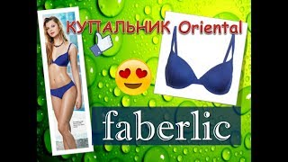 Обзор #купальник Oriental #faberlic