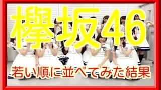 【欅坂46】メンバーを若い順に並べてみた結果!柿崎 芽実~渡辺 梨加 詳...