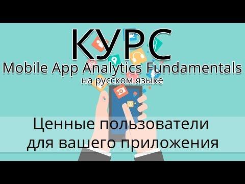 Ценные пользователи для вашего приложения - Mobile App Analytics Fundamentals