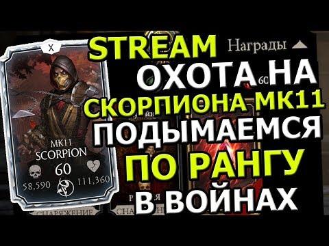 💪[STREAM] 💪ЛЕТИМ В РЕЙТИНГЕ В ВОЙНЕ ФРАКЦИЙ ВВЕРХ ПОКА ХАЛЯВА! 💪Mortal Kombat mobile thumbnail