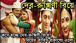 দেব-রুক্মিণী বিয়ে নভেম্বরে? সত্যি না গুজব? Dev & Rukmini Marriage in November | Dev Weds Rukmini