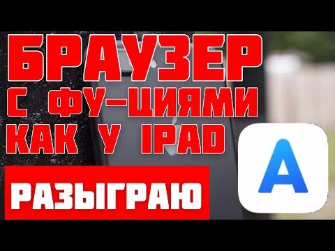 🧭Эксклюзивный браузер для IPhone/iPad🧭 - IApple Expert