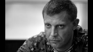 Alexander Zakharchenko: Who Was He? In Memory.