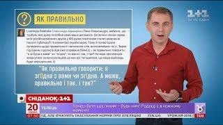 Згодний чи згідний – експрес-урок української мови