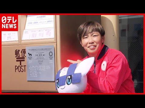 【金色ポスト】ソフトボール金メダル・山田選手の地元に設置 神奈川・藤沢