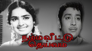 Namma Veetu Deivam | Tamil Full devotional Movie | Muthuraman,K.R. Vijaya,Nagesh,Major Sundarrajan